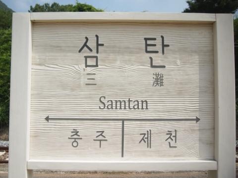 〔韓国〕忠北線 三灘