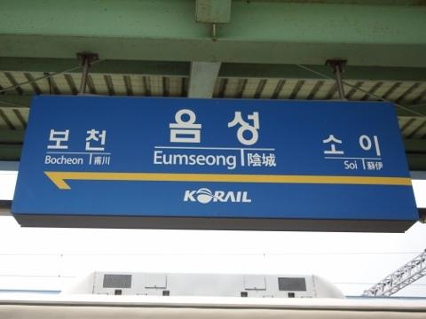 〔韓国〕忠北線 陰城