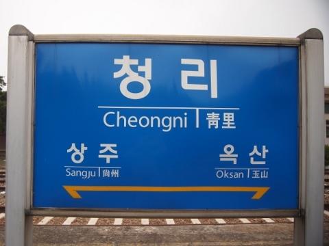 〔韓国〕慶北線 青里