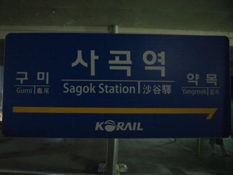 〔韓国〕京釜線 沙谷