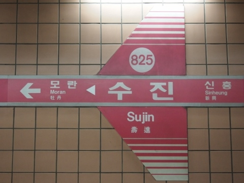 〔韓国〕ソウル地下鉄8号線 寿進