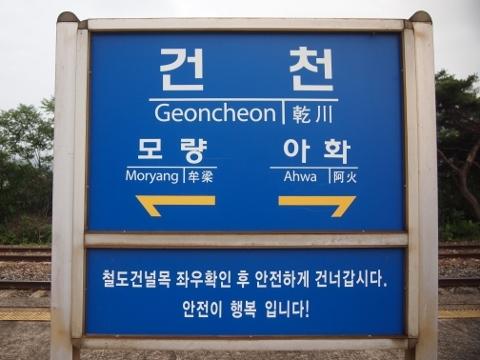〔韓国〕中央線 乾川