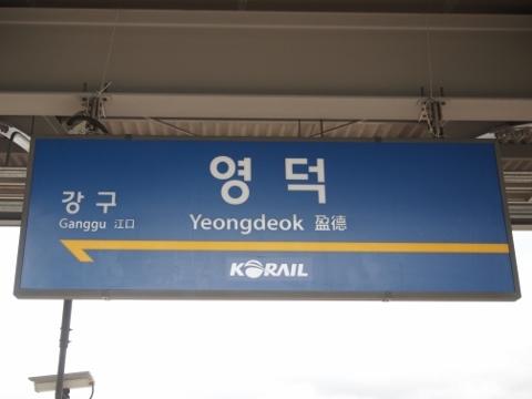 〔韓国〕東海線 盈徳