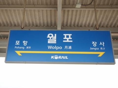〔韓国〕東海線 月浦