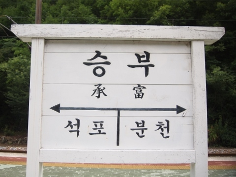 〔韓国〕嶺東線 承富