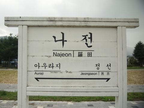 〔韓国〕旌善線 羅田