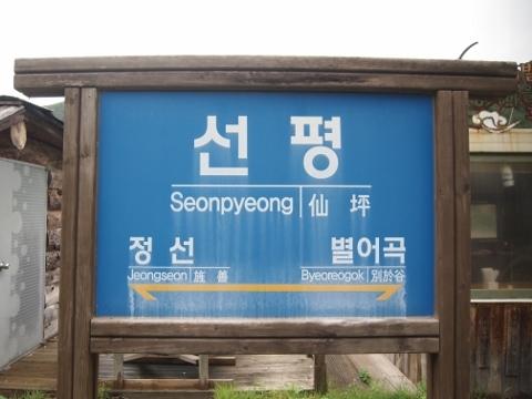 〔韓国〕旌善線 仙坪