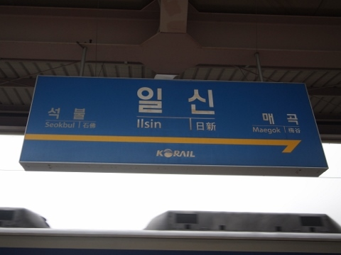 〔韓国〕中央線 日新