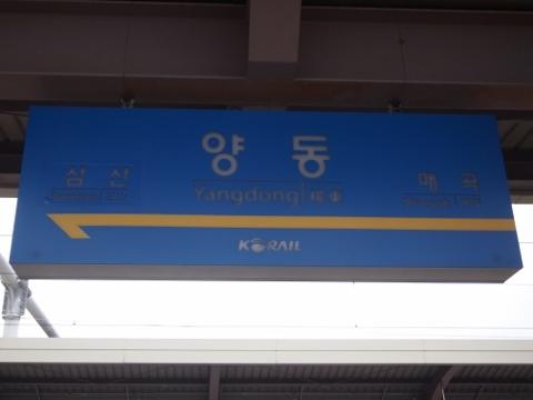 〔韓国〕中央線 楊東