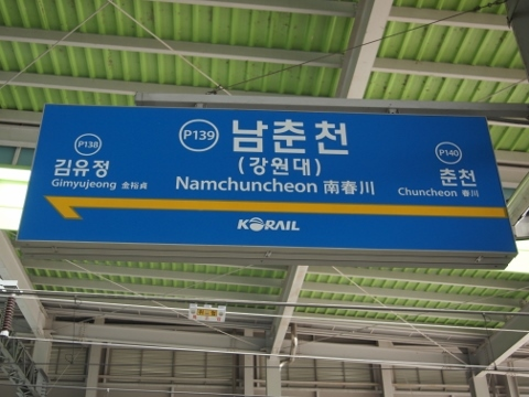 〔韓国〕京春線 南春川