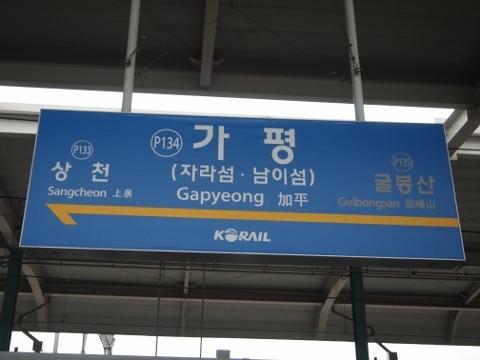 〔韓国〕京春線 加平