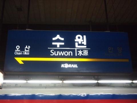 〔韓国〕京釜線 水原
