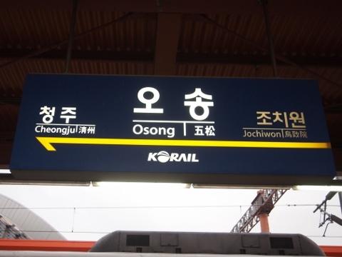 〔韓国〕忠北線 五松