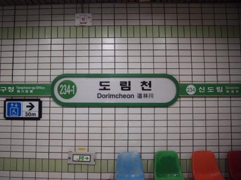 〔韓国〕ソウル地下鉄2号線新亭支線 道林川