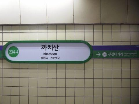 〔韓国〕ソウル地下鉄2号線新亭支線 カチ山
