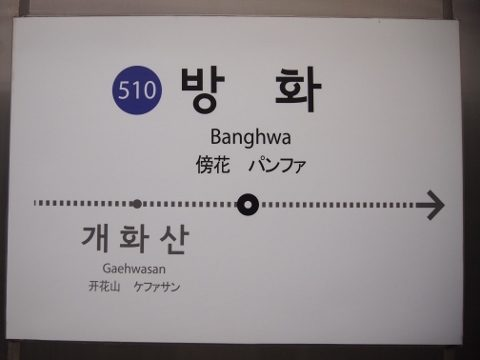 〔韓国〕ソウル地下鉄5号線 傍花