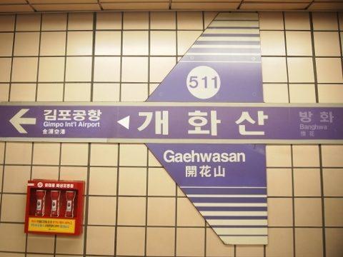 〔韓国〕ソウル地下鉄5号線 開花山