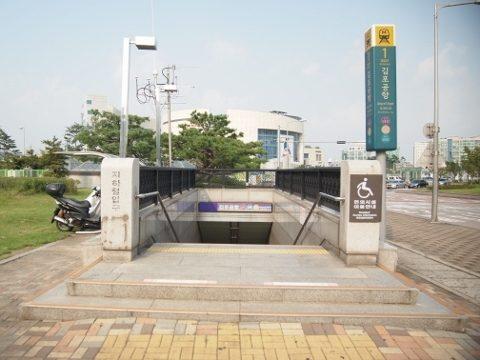 〔韓国〕ソウル地下鉄5号線 金浦空港
