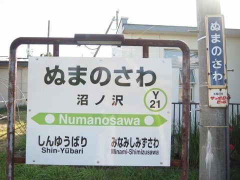 石勝線夕張支線 沼ノ沢(廃止)