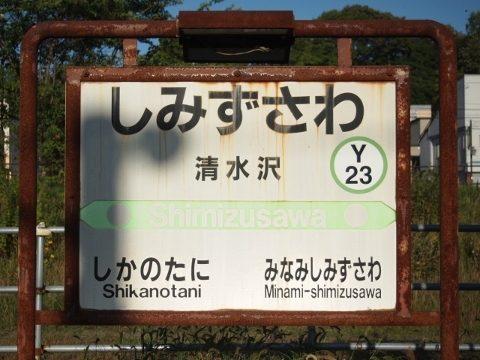 石勝線夕張支線 清水沢(廃止)