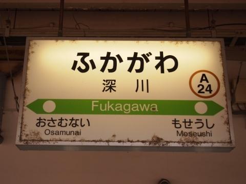 函館本線 深川