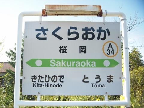 石北本線 桜岡