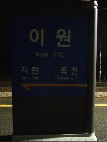 〔韓国〕京釜線 伊院