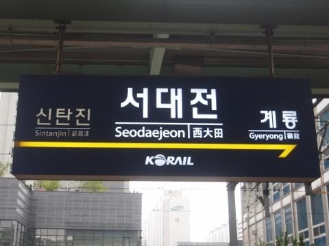 〔韓国〕湖南線 西大田