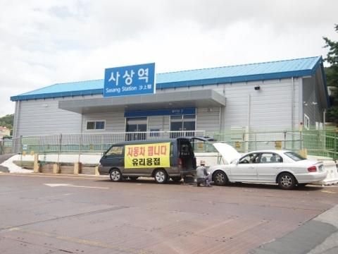 〔韓国〕京釜線 沙上