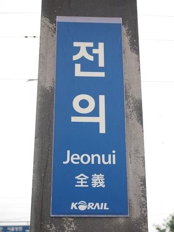 〔韓国〕京釜線 全義