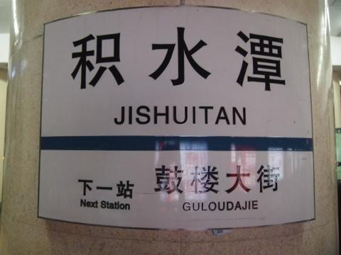 〔中国〕北京地下鉄2号線 積水潭