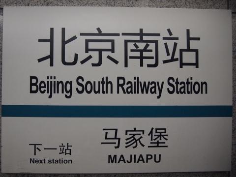 〔中国〕北京地下鉄4号線 北京南駅
