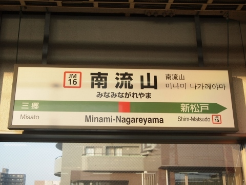 武蔵野線 南流山