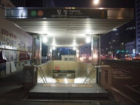 〔韓国〕ソウル地下鉄2号線 合井