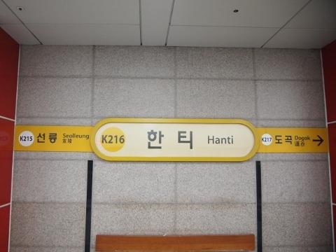 〔韓国〕盆唐線 ハンティ
