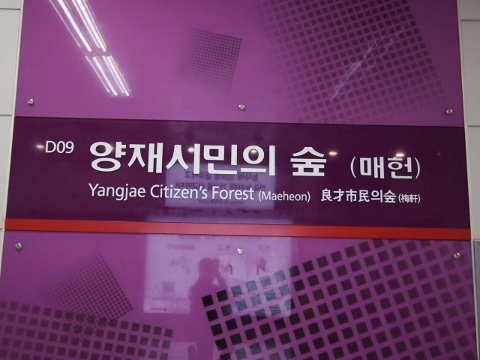 〔韓国〕新盆唐線 良才市民の森