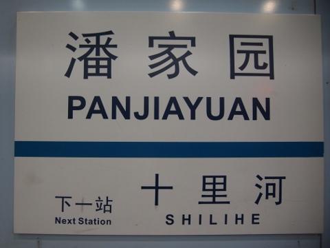 〔中国〕北京地下鉄10号線 潘家園