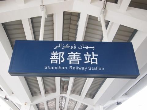 〔中国〕蘭新線 ピチャン