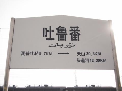 〔中国〕蘭新線 トゥルパン