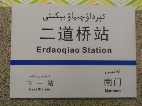 〔中国〕ウルムチ地下鉄1号線 二道橋