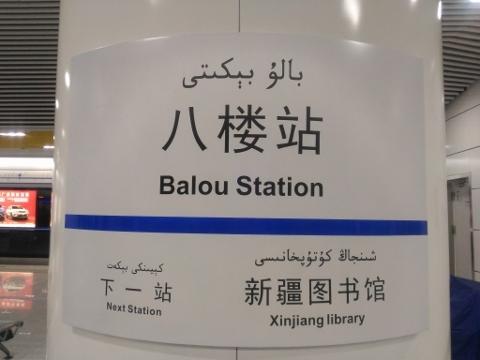 〔中国〕ウルムチ地下鉄1号線 八楼