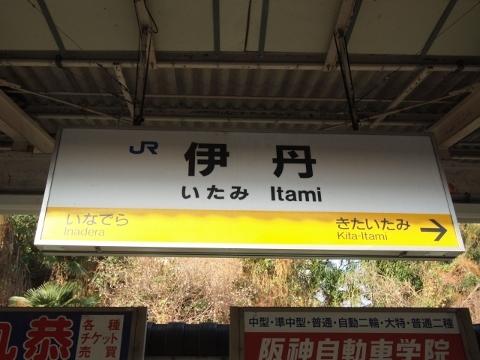 福知山線 伊丹