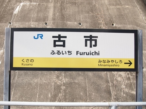 福知山線 古市