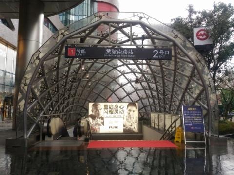 〔中国〕上海軌道交通1号線 黄陂南路