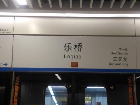 〔中国〕蘇州軌道交通1号線 楽橋
