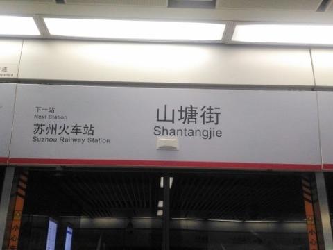 〔中国〕蘇州軌道交通2号線 山塘街