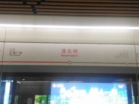 〔中国〕無錫地下鉄1号線 清名橋