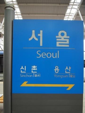 〔韓国〕京釜線 ソウル